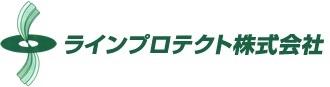ラインプロテクト株式会社