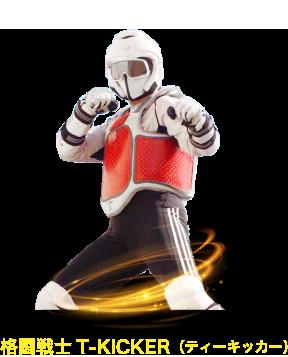 格闘戦士T-KICKER(ティーキッカー)