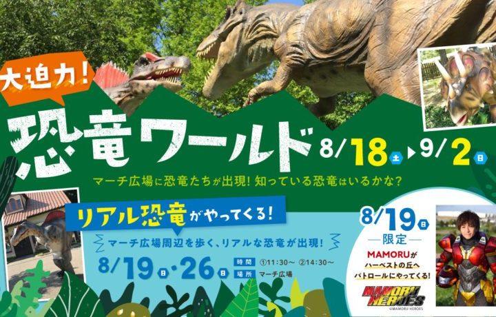 【2018年8月19日(日)】恐竜ワールド