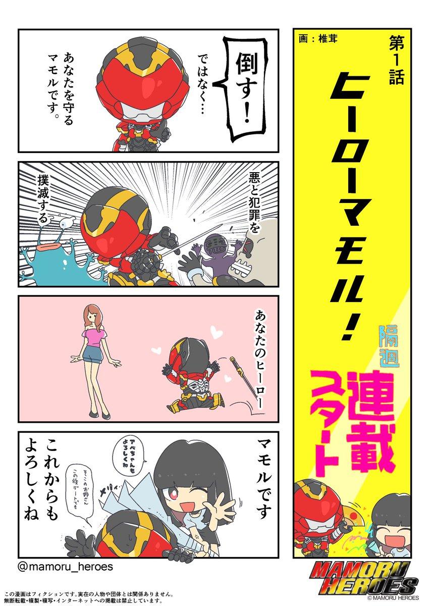 第1話「ヒーローマモル!」