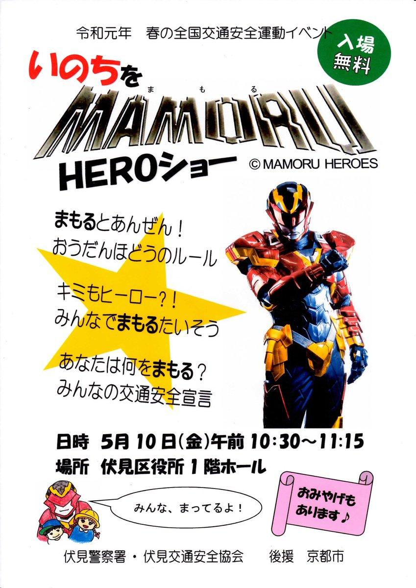 2019年5月10日(金)「いのちをまもるHEROショー」