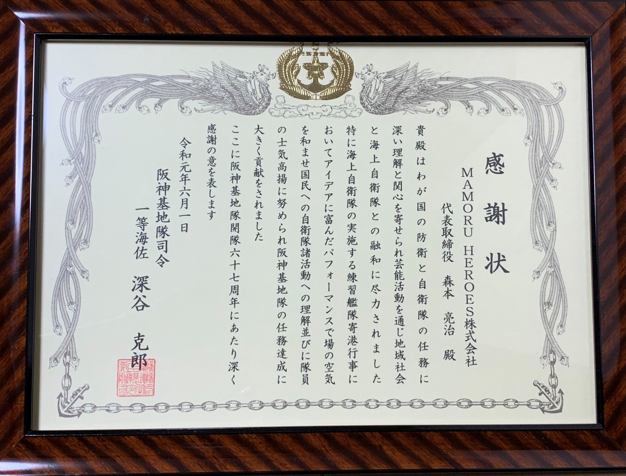 海上自衛隊 阪神基地隊から感謝状をいただきました。1