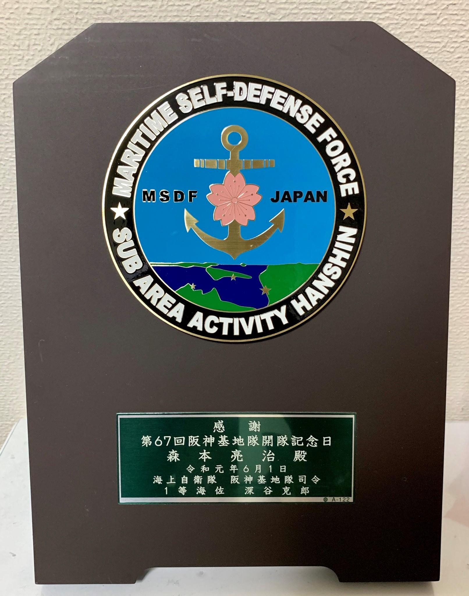海上自衛隊 阪神基地隊から感謝状をいただきました。2