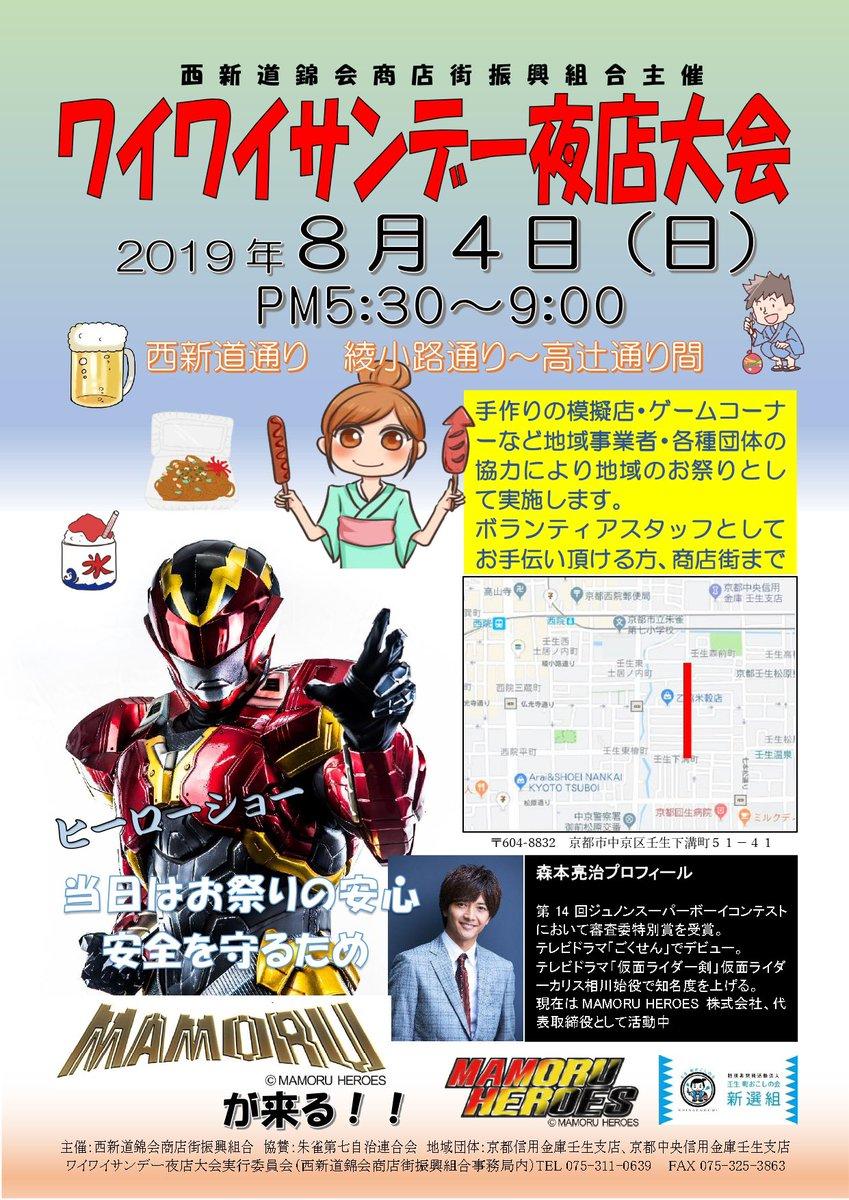 2019年8月4日(日) 「ワイワイサンデー夜店大会」 西新道通り 綾小路通り~高辻通り間