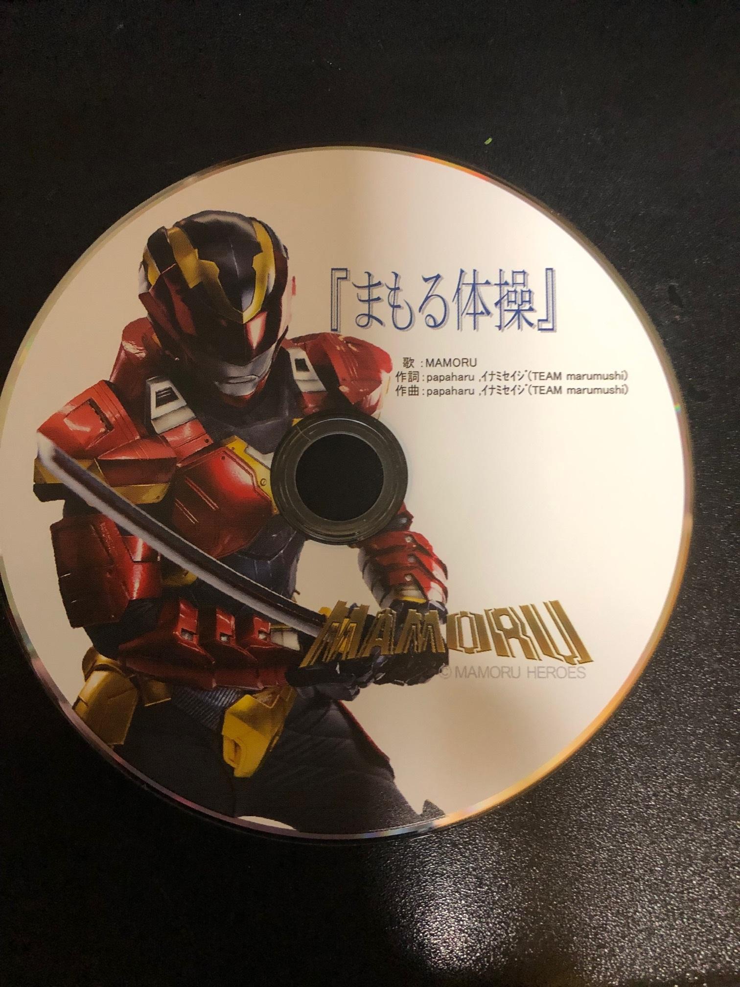 まもる体操CD完成です 歌MAMORUとカラオケの2曲です