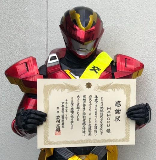 京都府田辺警察署から感謝状をいただきました。2