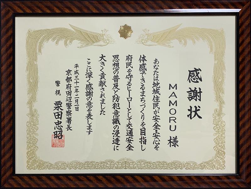 京都府田辺警察署から感謝状をいただきました。1