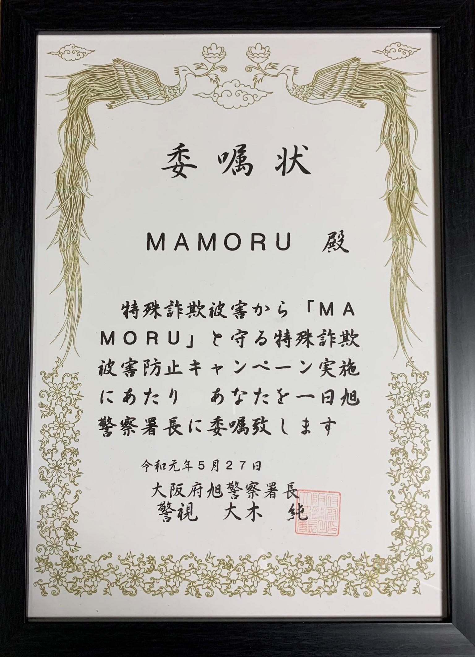 大阪府旭警察署から委嘱状をいただきました。1