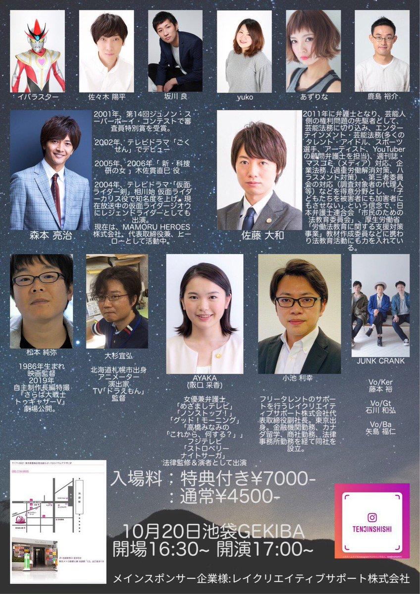 2019年10月2日(水)「天神獅子イバラスター 東京公演 『獅子の誇りを受け継ぐ者』」