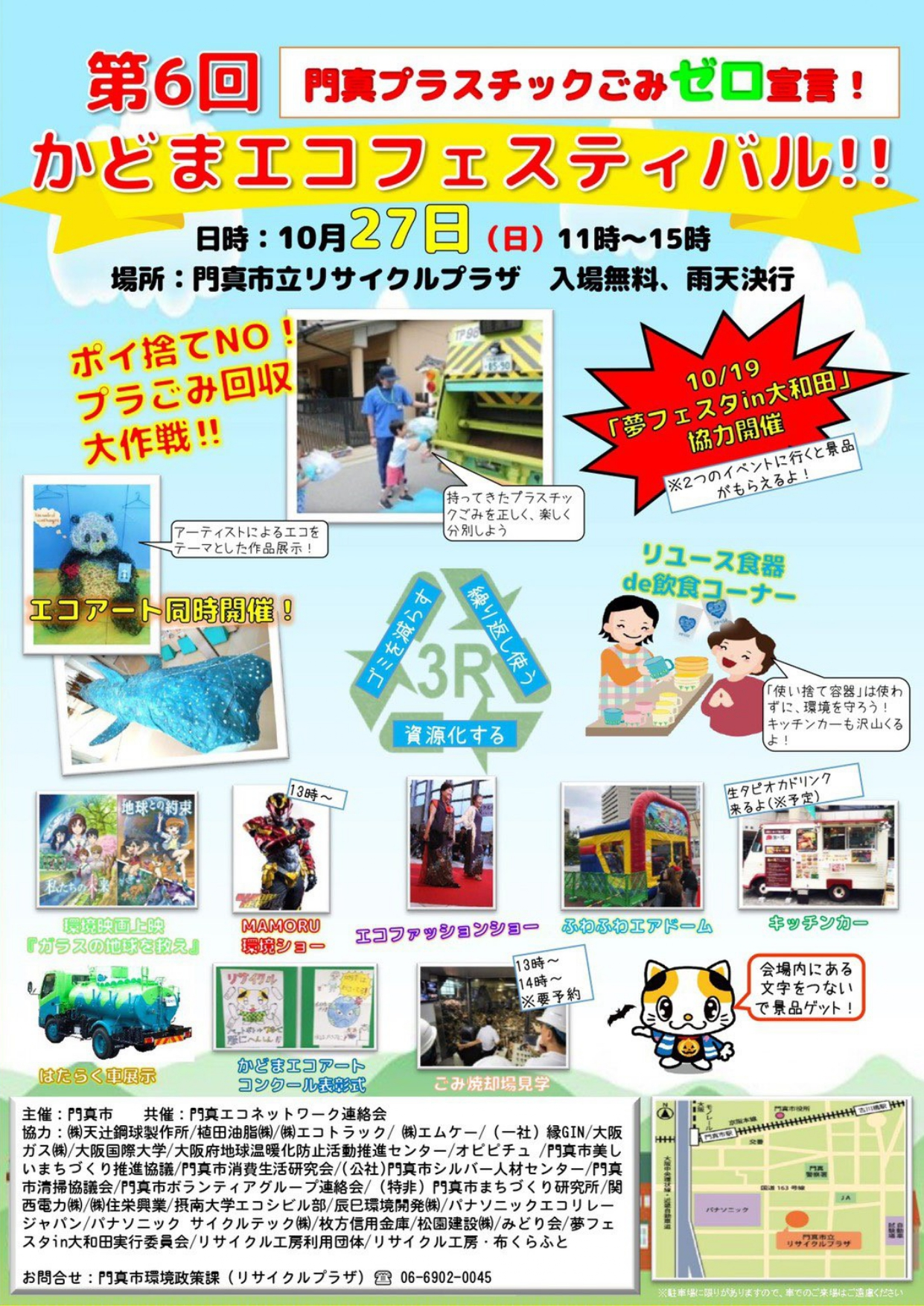 2019年10月27日(日) 「かどまエコフェスティバル!!」 門真市立リサイクルプラザ
