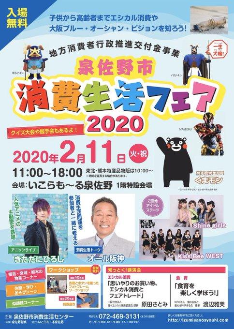 2020年2月11日(火・祝)「泉佐野市 消費生活フェア 2020」 いこらもーる泉佐野