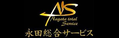 永田総合サービス